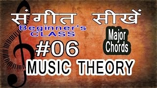 Basic Music Theory Lessons for Beginners in Hindi 06 Formula of Major Chords