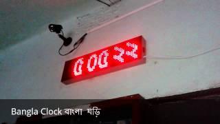 বাংলা ঘড়ি - Bangla Clock 1st Time in Bangladesh