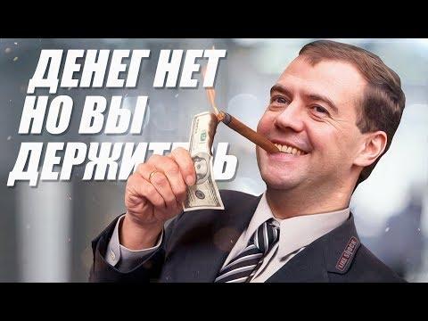 У россиян снова попросят денег