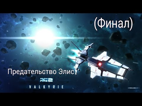 Прохождение Galaxy on Fire 2 DLC Valkyria (Финал)