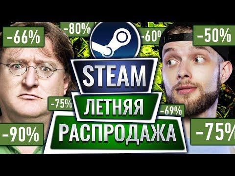 ТОП 10 лучших игр – Что купить на летней распродаже Steam 2018