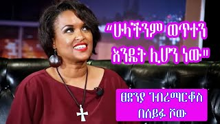 Tsedeneya Geberemarkos  On Seifu Fantahun Late Night Show