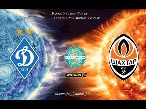 Финал кубка Украины: Динамо — Шахтер