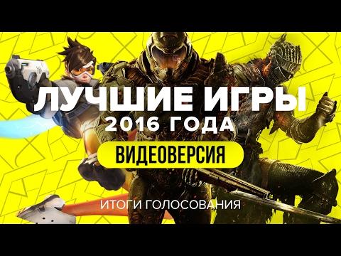 Лучшие игры 2016-го года [итоги народного голосования]