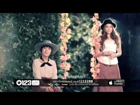 เผลอใจ – ลุลา & พิจิกา (Ost.สุภาพบุรุษจุฑาเทพ ตอน คุณชายรัชชานนท์) [Official MV HD]