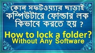 কোন সফটওয়্যার ছাড়াই কম্পিউটারে ফোল্ডার লক কিভাবে করতে হয় ?Lock folder without any software?
