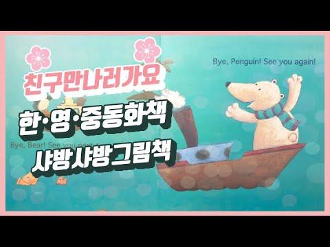 [한중영동화책]교통수단-중국어&영어 동화책 읽기/엄마표중국어/엄마표구연동화 Chinese for kids