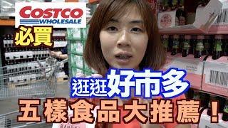 《今天Costco》逛逛好市多,五樣必買食品大推薦【我是老爸 I'm Daddy】
