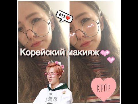 Корейский макияж/Макияж айдолов/Korean makeup