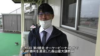 20200506森山雄大調教師初勝利
