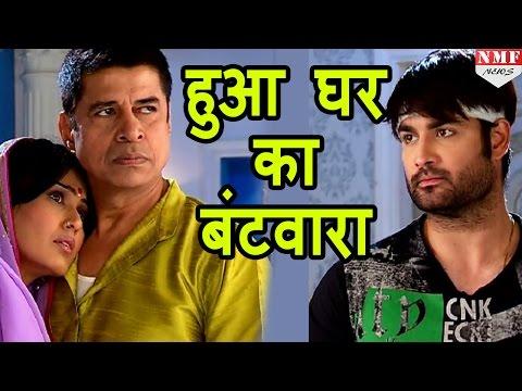 Soumya के लिए Harman ने किया जायदाद के बंटवारे का ऐलान   Shakti thumbnail