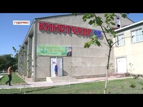 В Гудермесе открылся 3D кинотеатр «Гумс»