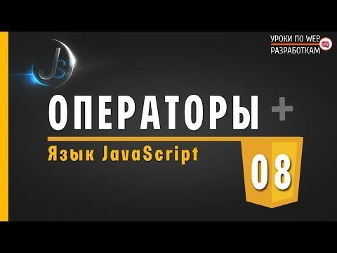 JavaScript - #8 Математические ОПЕРАЦИИ / основные операторы в JS