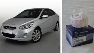 Hyundai Solaris.Kia Rio 2.Cerato 2 замена топливного фильтра.