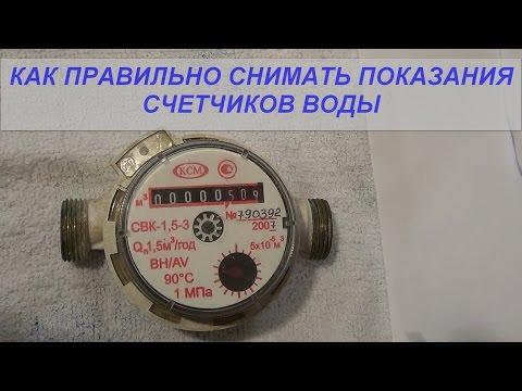 Как передать показания счетчика воды в Красноярске?