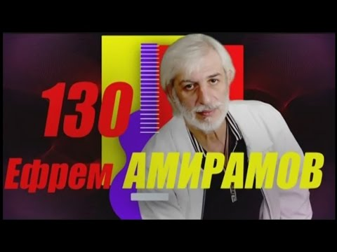 Ефрем Амирамов - Проект 130