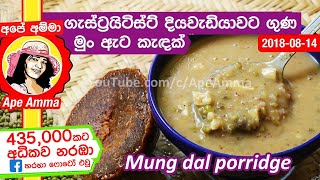 Healthy Mung Dal porridge