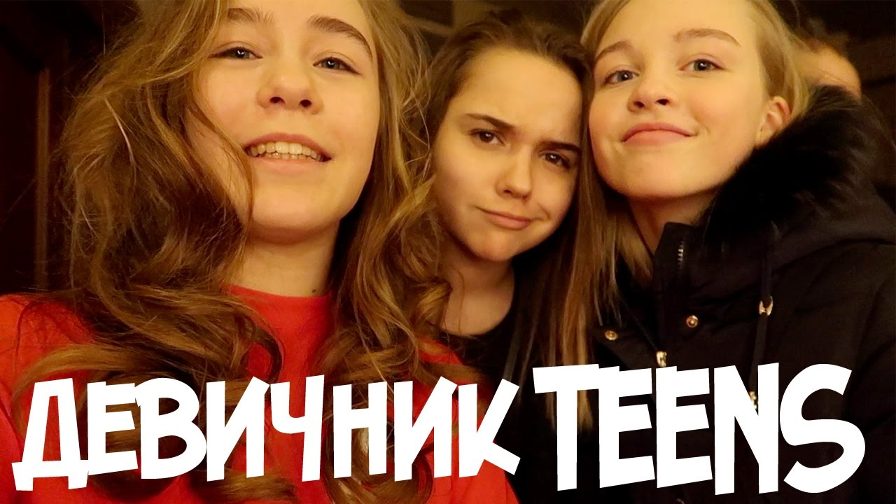 ДЕВИЧНИК TEENS 2017: MBAND, Френды, BLACK STAR BURGER