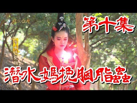 台劇-戲說台灣-潛水媽挽胭脂蟲-EP 10