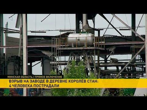 Взрыв на заводе в деревне Королёв Стан