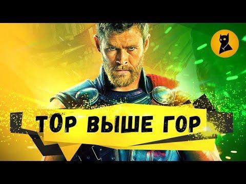 ТОР РАГНАРЁК - АЛЬТЕРНАТИВНЫЙ ОБЗОР / 18+