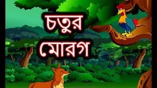 চতুর  মোরগ | Panchatantra Moral Story for kids in Bengali Language | Maha Cartoon TV Bangla