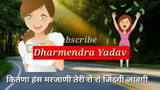  तेरा टैम   Tera Tam Marjani kde mahra bhi time aayega , Whatsapp Status by Dharmendra Yadav