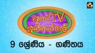 Our TV school || Grade 9 Mathematics
