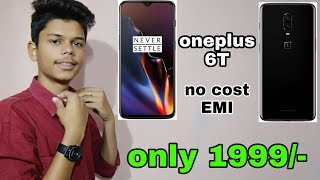 How to buy oneplus 6T only on 1966 rupees | Amazon no cost EMI😊