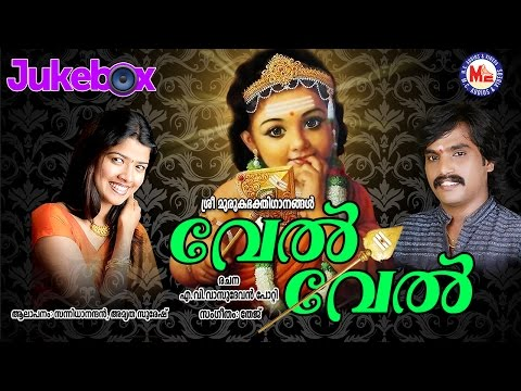 വേൽ വേൽ  |VELVEL | Hindu Devotional Songs Malayalam | SreeMurugan Audio juckbox