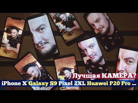 Сравнение 8 камер ОДНИМ СНИМКОМ: iPhone X, Galaxy S9, Huawei P20 Pro, Pixel 2XL, Xperia XZ2 и др