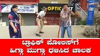 Traffic Police Beaten By Public in Bangalore| ಟ್ರಾಫಿಕ್ ಪೊಲೀಸ್ ಗೆ ದಳಿಸಿದ ಚಾಲಕ | YOYO Kannada News