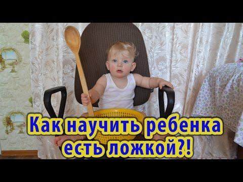 Как научить ребенка есть ложкой самостоятельно и когда?! 10 ЗОЛОТЫХ ПРАВИЛ!