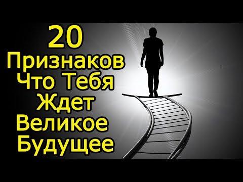 20 признаков что тебя ждет великое будущее – Признаки успешного человека, помогающие стать богатым