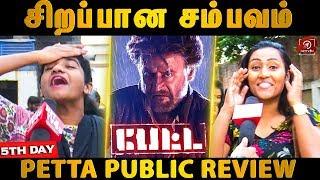 Superstar இந்த வயசுலயும் இவ்ளோ எனர்ஜியா ! | தலைவர் தாறுமாறு | Petta 5th Day Public Review