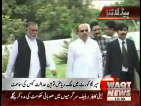 Waqtnews Headlines 01:00 PM 17 September  2012
