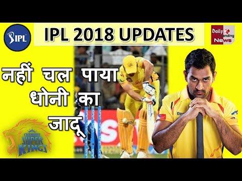 Vivo IPL 2018: नहीं चल पाया Dhoni का जादू , Dhoni नहीं कर पाए अपने Fans को खुश !!