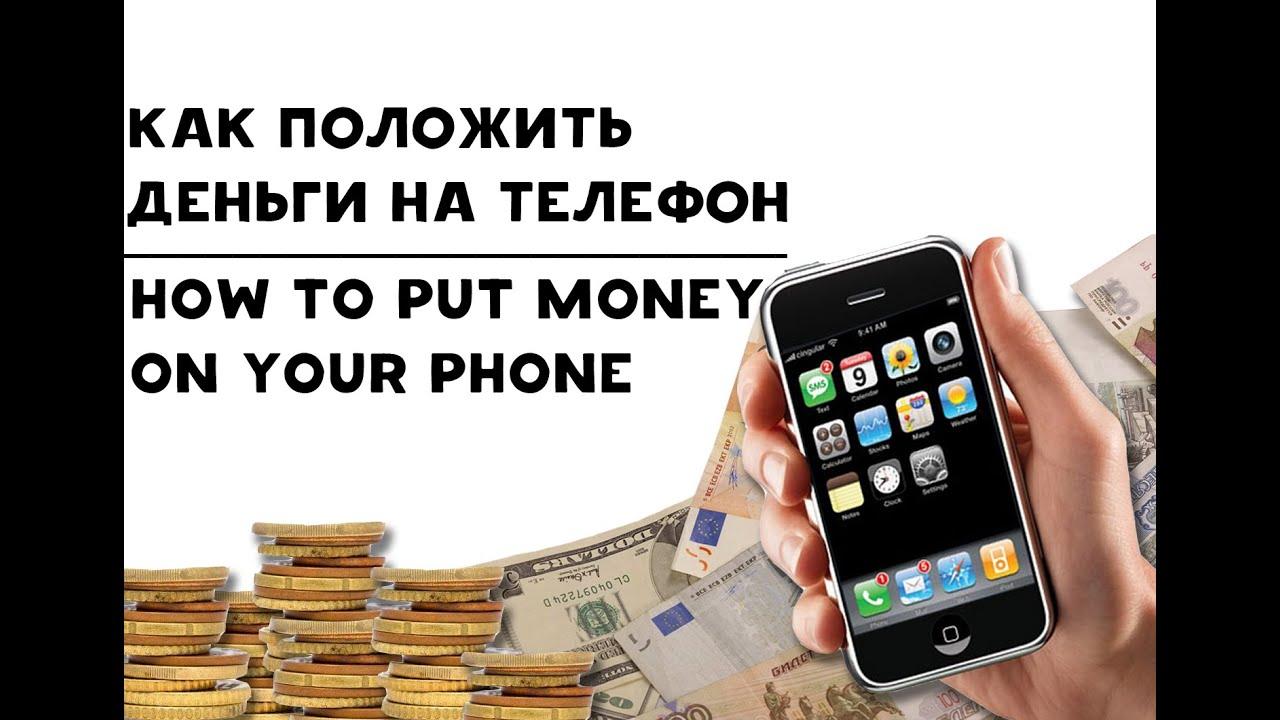 как закинуть деньги с карты на телефон