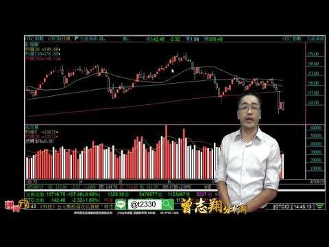 理周TV-20180815 盤後-曾志翔 股昇翔起