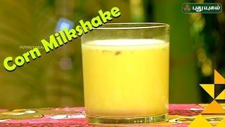 Corn Milkshake | Taste2Health | Good Morning Tamizha 19-01-2017 Puthuyugam Tv