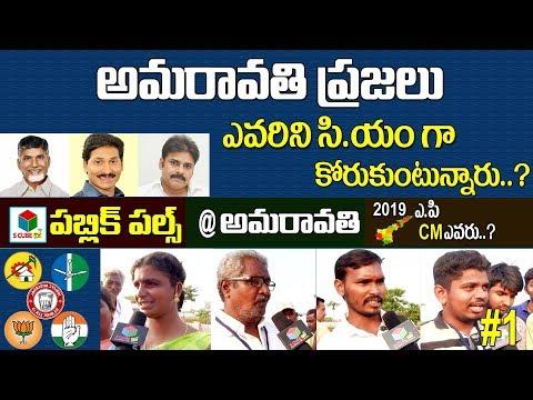 Public Pulse @Amravati | Who Is AP Next CM 2019  | AP Elections | Chandrababu | YsJagan |PawanKalyan
