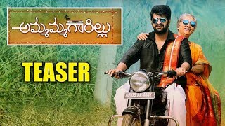 Ammamma Gari Illu Movie Teaser  | Nagashourya | BabyShamili | Latest movie Updates