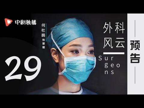 外科风云 第29集 预告(靳东、白百何 领衔主演)