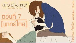 download lagu Honobono Log ตอนที่ 7 ฝึกพากย์ไทย gratis