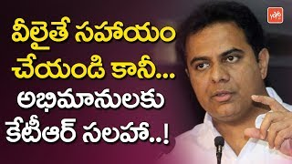 Minister KTR Suggestion TRS Party Leaders and Fans on his Birthday Celebration