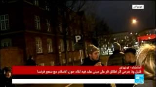 الدانمارك ـ كوبنهاغن: قتيل و3 جرحى إثر إطلاق نار على مبنى عقد فيه لقاء حول الاسلام مع سفير فرنسا