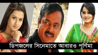 ডিপজলের নতুন ২ ছবি,পূর্ণিমা সহ আরও থাকছেন | Dipjol | Bangla Entertainment News