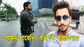 Download Sohama Could Not, Could Not Banio!! Soham and Bonny's Push Up Sequence!! Bonny New Movies!! 3Gp Mp4