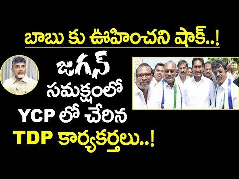 బాబుకు ఊహించని షాక్ : జగన్ సమక్షంలో YCPలో చేరిన TDP కార్యకర్తలు.! | TDP Leaders Join in YSRCP