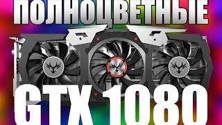 Видюха с кнопкой TURBO! Тест видеокарты Colorful GTX 1080 X-TOP